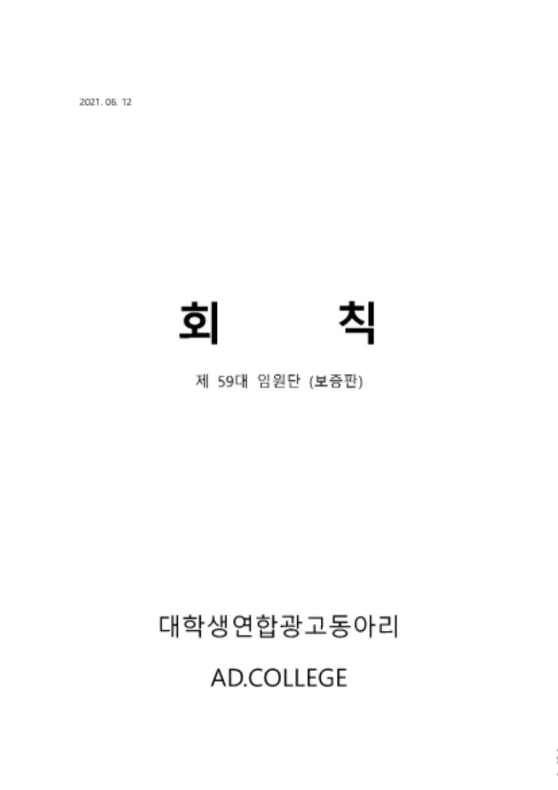 페이지 포함 파일 - 애드컬리지 회칙 59대 보증판 (2021.06.12 개정).png